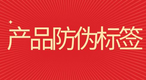 广东丰腾防伪,品牌保护产品防伪标签