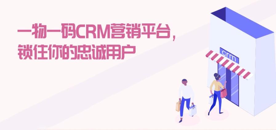 一物一码CRM营销平台,锁住你的忠诚用户
